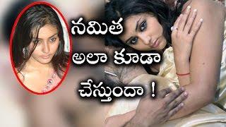 వామ్మో..నమిత అలా కూడా చేస్తుందా..ఎం చేస్తుందో వింటే షాక్ అవ్వాల్సిందే ! | Shocking News | Namitha