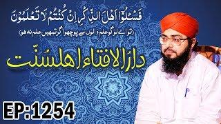 Darul Ifta Ahl e Sunnat Ep 1254 – دارالافتاء اہلسنت – Sharia Law – 12 September 2018