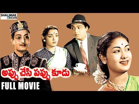 Xxx Mp4 Appu Chesi Pappu Koodu Telugu Full Length Movie NTR Savitri Jamuna SVR 3gp Sex