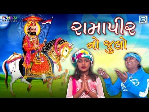 Xxx Mp4 Ramapir No Julo New Gujarati Song 2018 Jeet Pandya Mahi Pandya Full HD VIDEO 3gp Sex