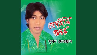 Ami Boro Dukhi