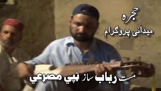 Pashto Hujra Mehfil / TangTakor