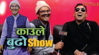 राजेश हमालले मेरो नाम बेचेर खाए:शंकर बिसि|| Shankar BC | KauleBudho Show| Bindas TV