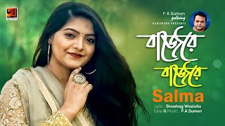 Boisakher Gaan 2018   Bajere Bajere Dhak Dhol   by F A Sumon ft Salma  Lyrical Video   ☢☢Official☢☢