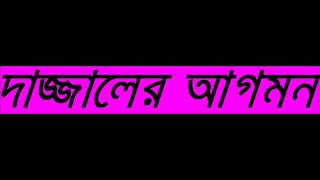 Islamic Bangla Waz New Dajjaler Agomon By Sheikh Motiur Rahman Madani