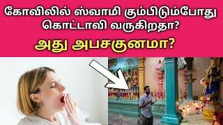 கோவிலில் சாமி கும்பிடும் போது கொட்டாவி வருகிறதா?| Is yawn coming when prayer in the temple?