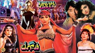 DREAM GIRL (1997) - MEERA, LAILA, SAUD, NIRMA - OFFICIAL FULL MOVIE
