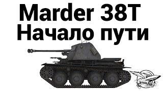 Marder 38T - Начало пути