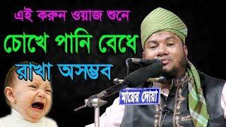 Bangla Waz 2017 এই করুন ওয়াজ শুনে চোখে পানি বেধে রাখা অসম্ভব Maulana Kamal Uddin Dayemi waz 2018