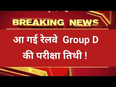 Xxx Mp4 Railway Group D Exam Date And Schedule Group D Exam Date Released Admit Card Date 3gp Sex