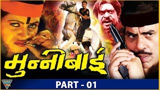 Munni Bai(1999) Hindi Movie HD   Part 01   Dharmendra, Sapna, Durgesh Nandni   Eagle Hindi Movies
