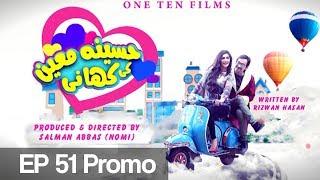 Haseena Moin Ki Kahani - Episode 51 Promo | Aplus