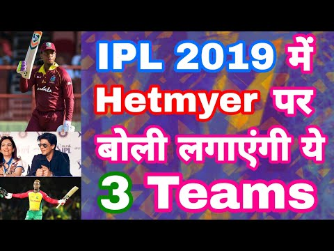 Xxx Mp4 IPL 2019 List Of 3 Teams Definitely Going To Bid On Shimron Hetmyer In IPL Auction 3gp Sex