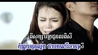 សង្សារក្រជូនពរអូន ភ្លេងសុទ្ធ Songsa Kro Jun Por Oun Khemarak Sereymon