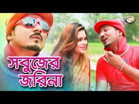 Xxx Mp4 Bangla Comedy সবুজের জরিনা Sabujer Jorina বাংলা কমেডী 3gp Sex
