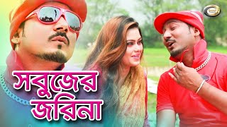 Bangla Comedy - সবুজের জরিনা | Sabujer Jorina | বাংলা কমেডী