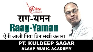 Raag+Yaman+for+the+Beginner%E2%80%99s+of+Hindustani+Classical+Music+by+Pt.+Shri.+Kuldeep+Sagar.