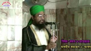 new bangla waz 2016, Allama mufti sayed shamshuddua bari, Baria dorbar shorif