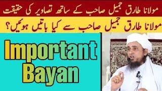 Maulana Tariq Jameel Sahab Ke Sath Mufti Tariq Masood Sahab ki Tasweero ki Hasiyat