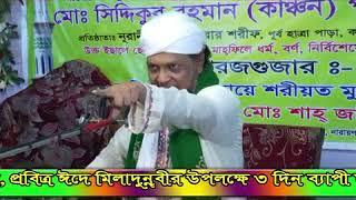Hazrat md: (Mosharraf Hossain Helali) হযরত মাওলানা : মোশারফ হোসেন হেলালী (2017)