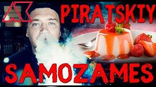 Пиратский самозамес #127/ КЛУБНИЧНЫЙ ПУДИНГ / ПРОСТОЙ РЕЦЕПТ на ТПА