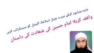 Karbala Story   Imam Hussain (RA) Shahadat Ki Dastan - امام حسین کی شہادت کی داستان Molana Tariq Jam
