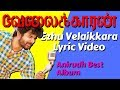Velaikkaran Ezhu Velaikkara Lyric Video HD mp3