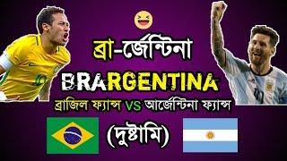 BRARGENTINA (ব্রার্জেন্টিনা) FANS SITUATION | আর্জেন্টিনা vs ব্রাজিল ফ্যানদের কাজকর্ম।