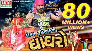 Lakh Rupiyano Ghaghro II Dev Pagli II New DJ Song II |Ekta Sound