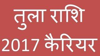 Tula rashi 2017 career Rashifal | Libra career Horoscope 2017 in hindi