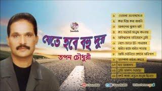 Topon Chowdhuri - Jete Hobe Bohudur