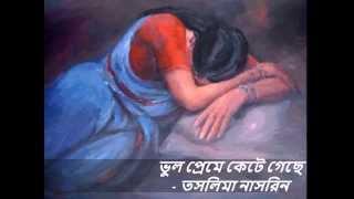 বাংলা কবিতা আবৃত্তি- ভুল প্রেমে কেটে গেছে- তসলিমা নাসরিন-দিলরুবা চৌধুরী
