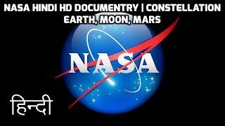 NASA Hindi HD Documentry | Mission - Constellation: Earth, Moon, Mars |