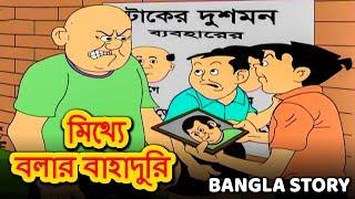 মিথ্যে বলার বাহাদুরি - Rupkothar Golpo | Bangla Cartoon | Bengali Fairy Tales | Bangla Golpo