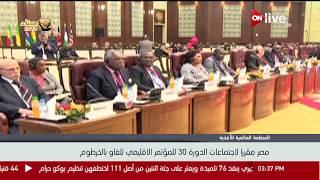 مصر مقررا لاجتماعات الدورة 30 للمؤتمر الاقليمي للفاو بالخرطوم