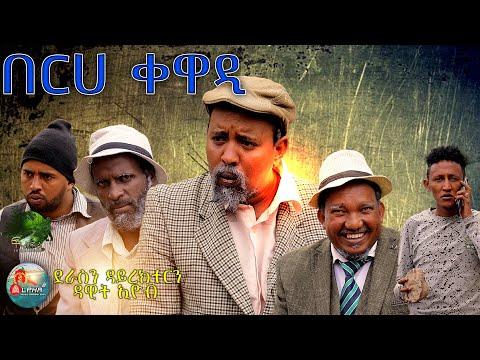 በርሀ ቐዋዲ BY DAWIT EYOB New Eritrean Comedy 2021 ፍልፍል ኢንተርተይመንት