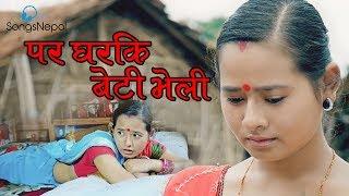 Par Ghar Ki Beti Bheli - Bhagwanbati Rajdhami   New Nepali Rajdhami Song 2017/2074