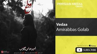 Amirabbas Golab - Vedaa ( امیر عباس گلاب - وداع )