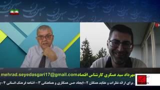 سرگشتگی اقتصادی مردم و بی برنامگی نظام و تحریمهای ماه اگوست با نگاه مهرداد سید عسگری