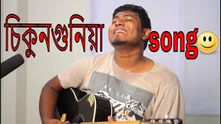 চিকনগুনিয়া song | Bangla New Song 2017 | bangla new funny song | Akash Islam