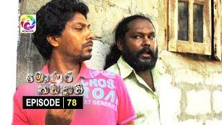 Monara Kadadaasi Episode 78 || මොණර කඩදාසි | සතියේ දිනවල රාත්රී 10.00 ට ස්වර්ණවාහිනී බලන්න...