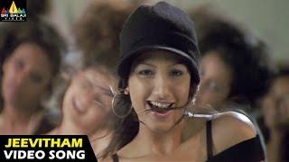 Raana Songs | Jeevitham Annado Video Song | Arjun, Kajal Aggarwal | Sri Balaji Video