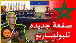 صفعة جديدة  للبوليساريو وحليفتها الجزائر  من الإتحاد الإروبي...