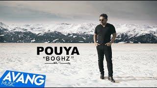 Pouya - Boghz OFFICIAL VIDEO HD