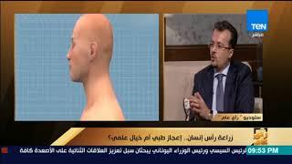 رأي عام- استشاري جراحة مخ وأعصاب: مصر ما زالت عاجزة عن إصدار تشريعات تنظم عملية نقل الأعضاء