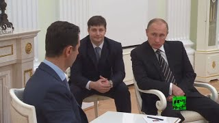 اللقاء الكامل للرئيس فلاديمير بوتين مع الرئيس السوري بشار الأسد بالصوت والصورة