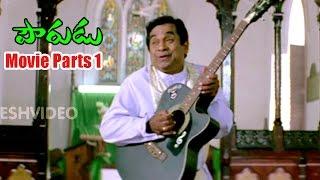 Pourudu Movie Parts 1/12 - Sumanth, Kajal Aggarwal, Nasser, Suman - Ganesh Videos