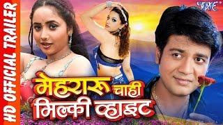 Mehraru chahi Milky White || Bhojpuri Movie Trailer || Rani & Priyesh || Bhojpuri Film Trailer 2017