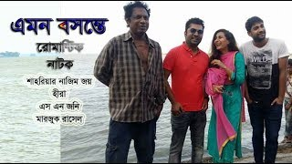 Emon Bosonte | Bangla Romantic Natok | Nazim Joy | Hira | Joney | Marzuk Rasel |