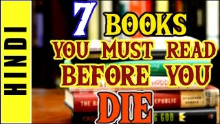 7 BOOKS YOU MUST READ BEFORE YOU DIE (HINDI)   RECOMMENDED By GREAT IDEAS GREAT LIFE